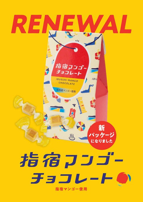 指宿マンゴーチョコレート&キャンディーをリニューアルします!
